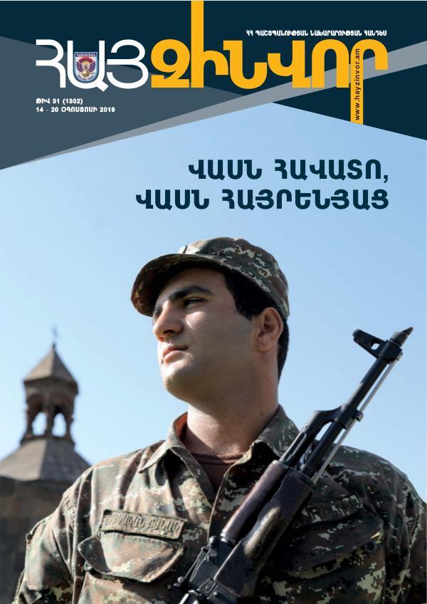 Հայ Զինվոր Zin 31-Standart