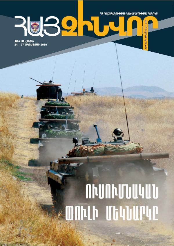 Հայ Զինվոր Zin 32-standart