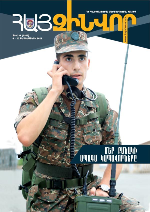 Հայ Զինվոր Zin 34-standart