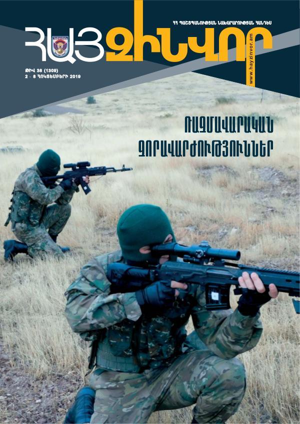 Հայ Զինվոր Zin 38-Standart
