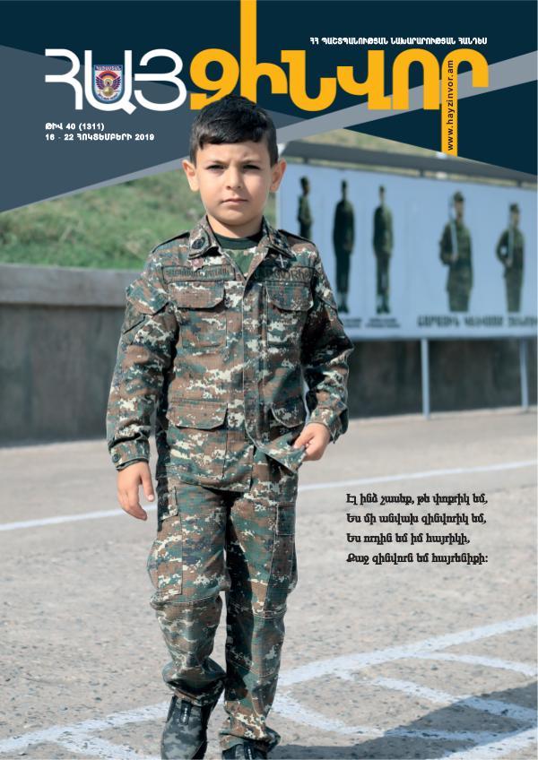 Հայ Զինվոր Zin 40-Standart