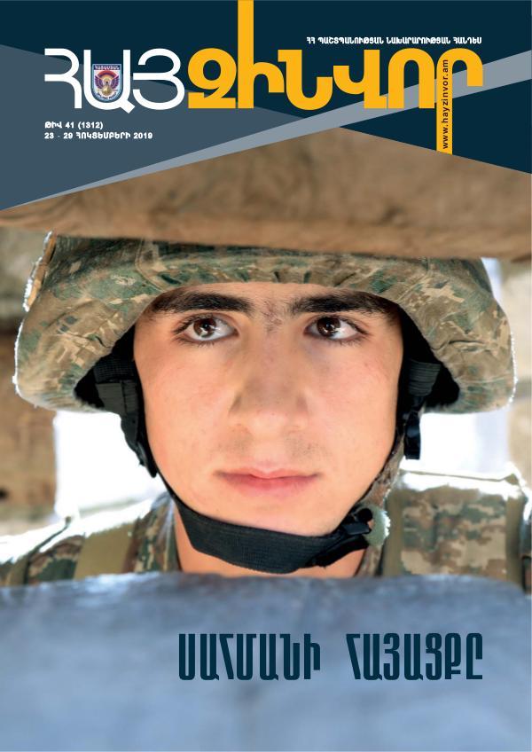 Հայ Զինվոր Zin 41-Standart