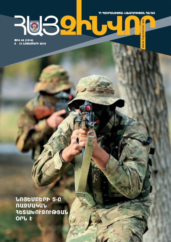 Հայ Զինվոր Zin 43-Standart
