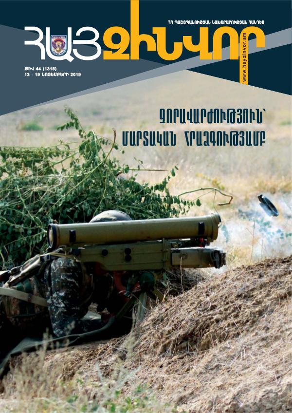 Հայ Զինվոր Zin 44-Standart