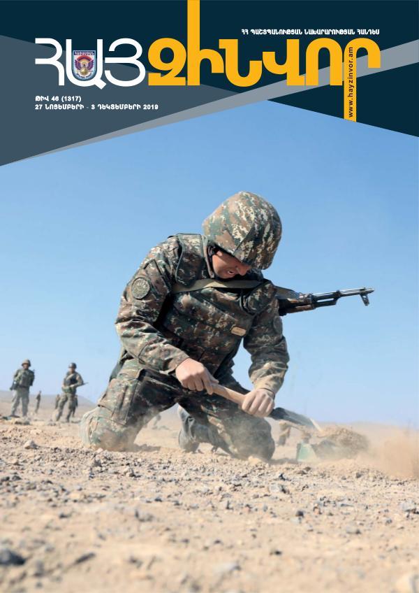 Հայ Զինվոր Zin 46-Standart