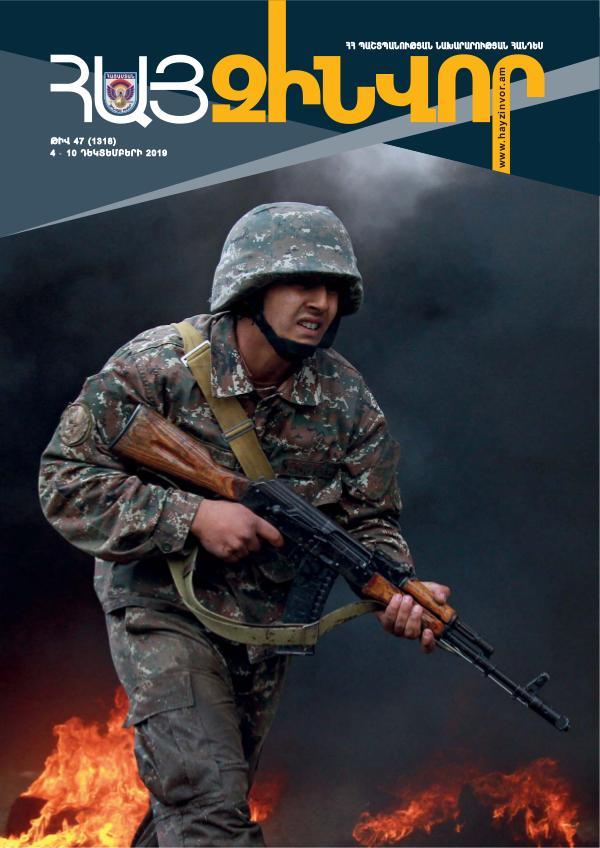 Հայ Զինվոր Zin 47-Standart