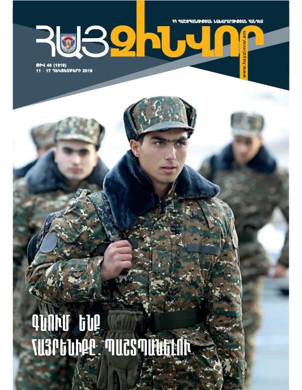 Հայ Զինվոր Zin 48-FINAL