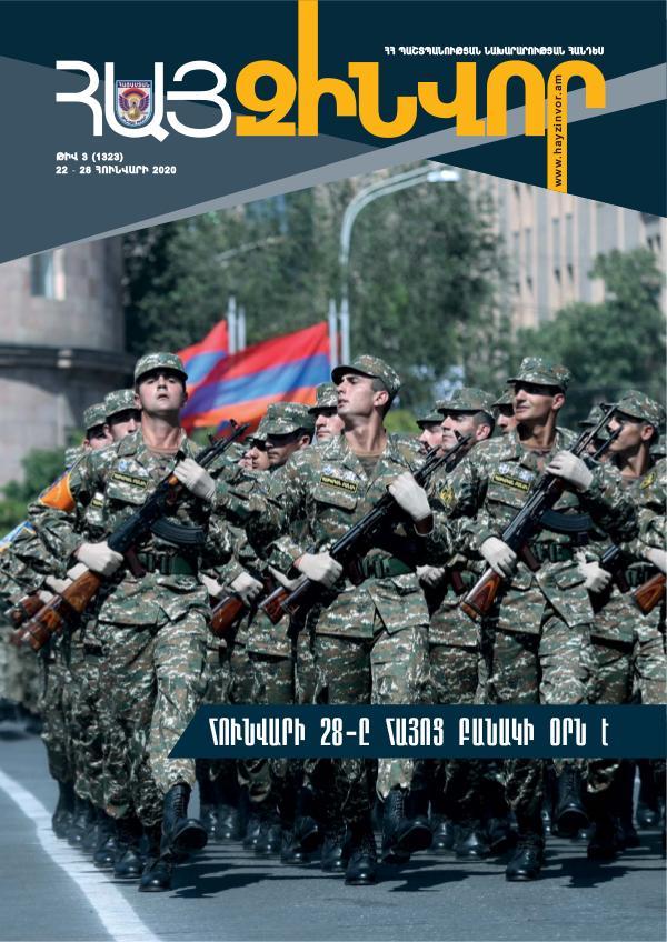 Հայ Զինվոր Zin 3-Standart