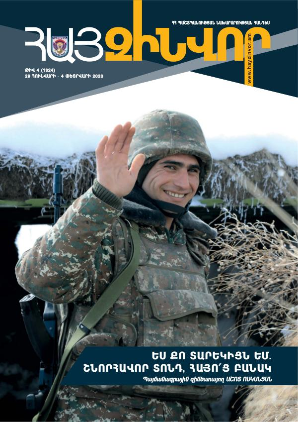 Հայ Զինվոր Zin 4-Standart