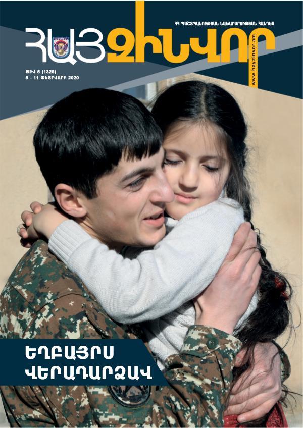 Հայ Զինվոր Zin 5-Standart