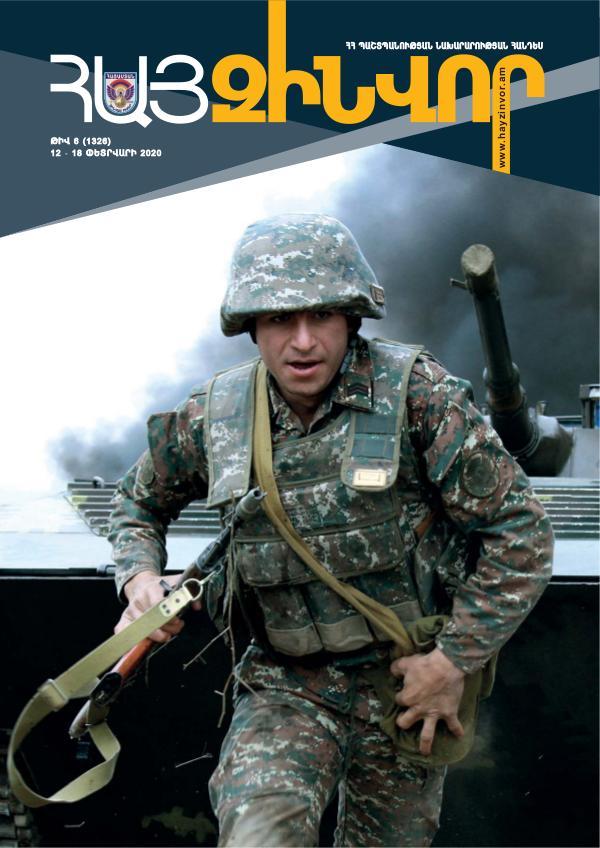 Հայ Զինվոր Zin 6-Standart