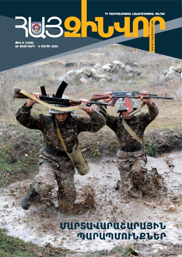 Հայ Զինվոր Zin8-Standart