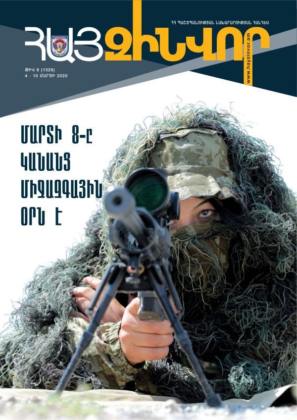 Հայ Զինվոր Zin 9-Standart