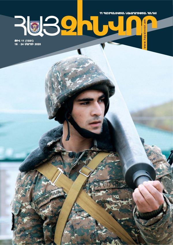 Հայ Զինվոր Zin 11-Standart