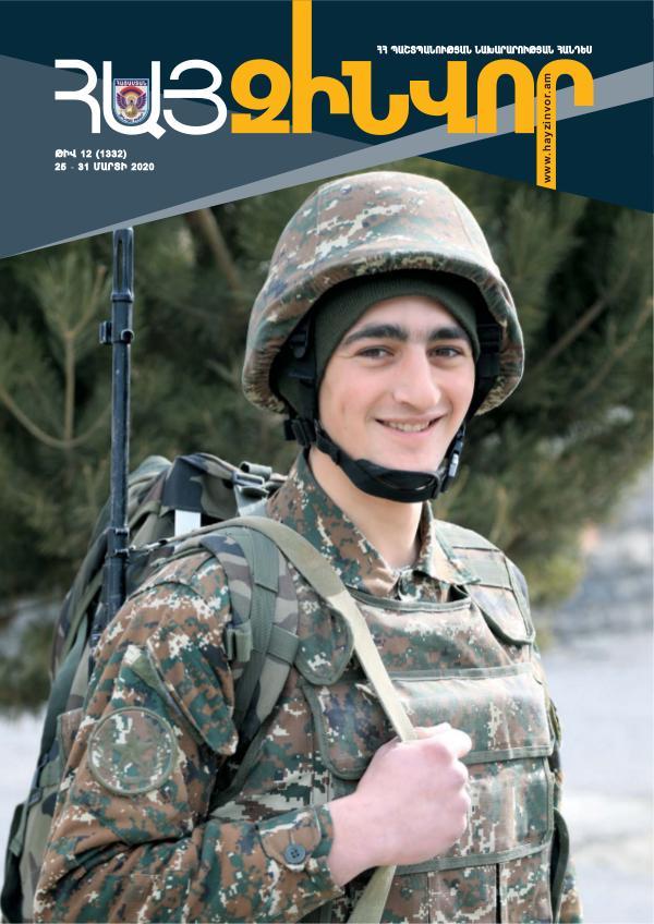 Հայ Զինվոր Zin 12-Standart