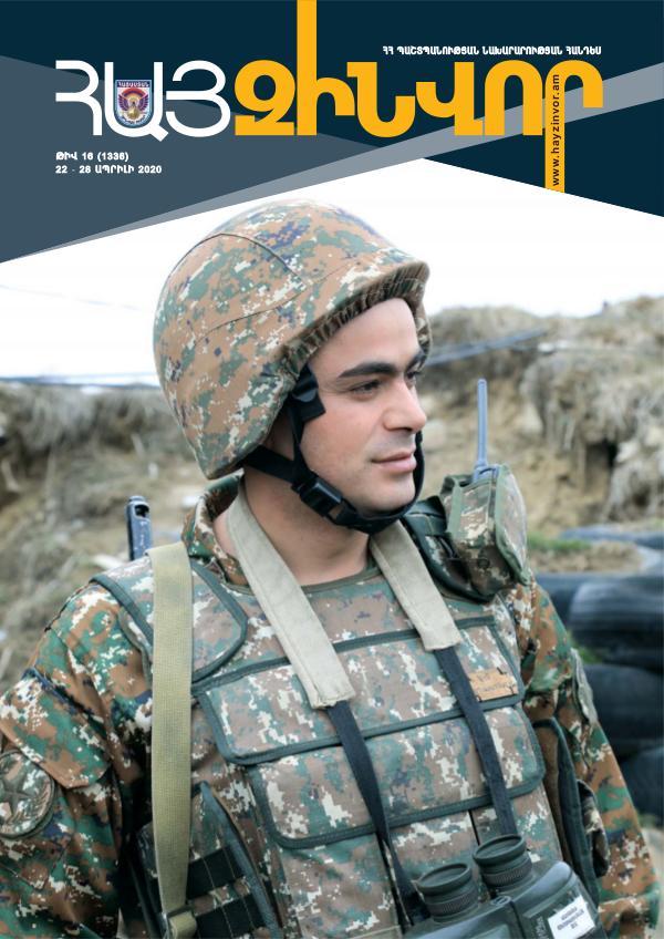 Հայ Զինվոր Zin 16