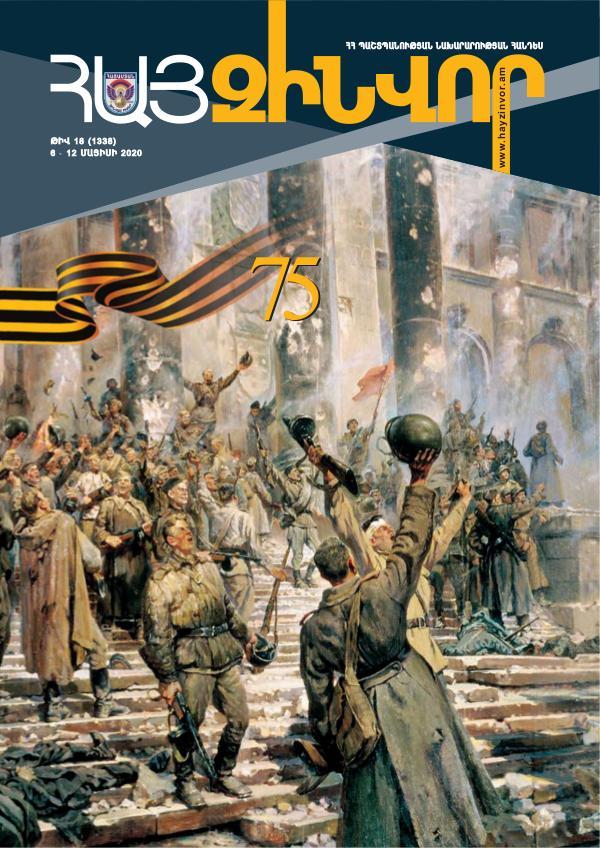 Հայ Զինվոր Zin 18-Standart