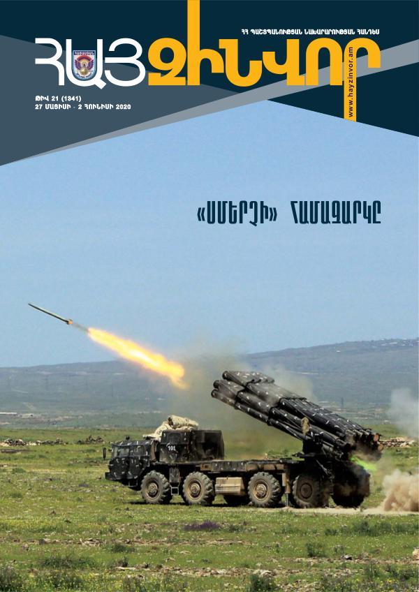 Հայ Զինվոր Zin 21-standart