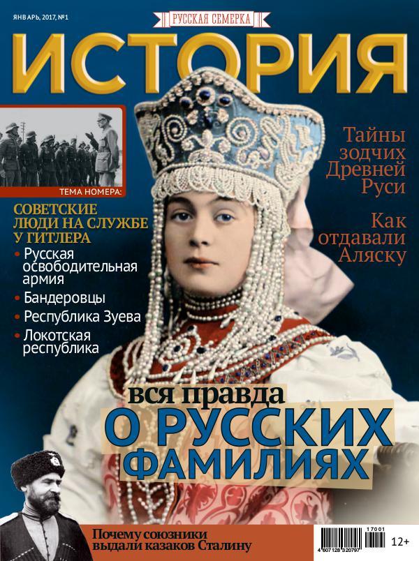 """Журнал """"История от """"Русской Семерки"""", №1, 2017"""
