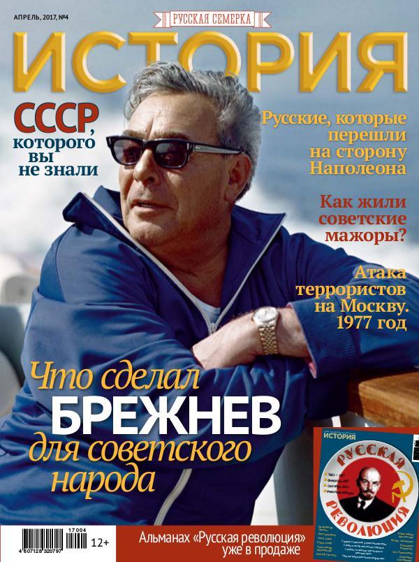 """Журнал """"История от """"Русской Семерки"""", №4, 2017"""