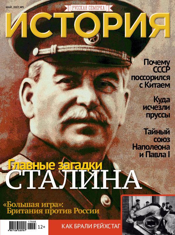 """Журнал """"История от """"Русской Семерки"""", №5, 2017"""