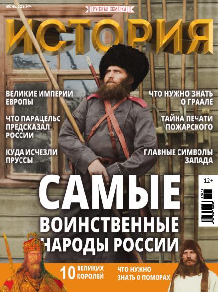 """Журнал """"История от """"Русской Семерки"""", №4, 2016"""