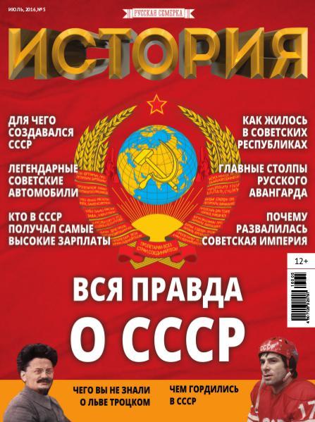 """Журнал """"История от """"Русской Семерки"""", №5, 2016"""