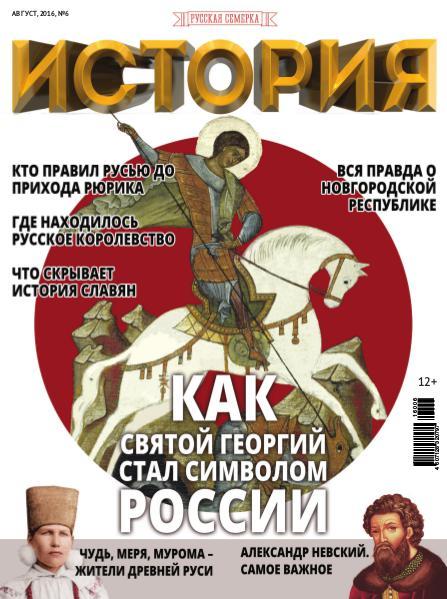 """Журнал """"История от """"Русской Семерки"""", №6, 2016"""