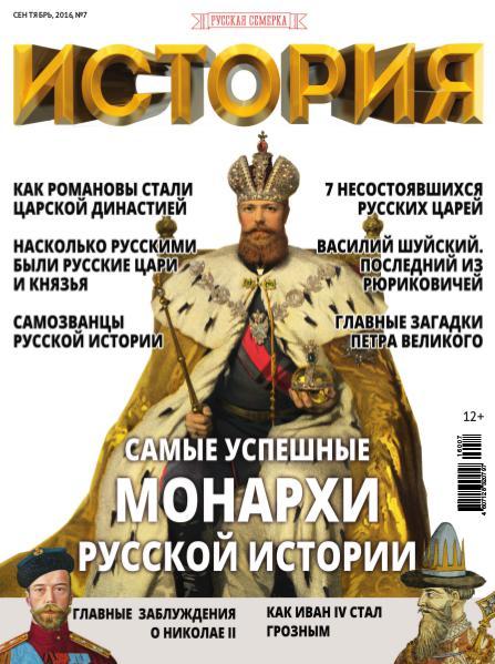 """Журнал """"История от """"Русской Семерки"""", №7, 2016"""