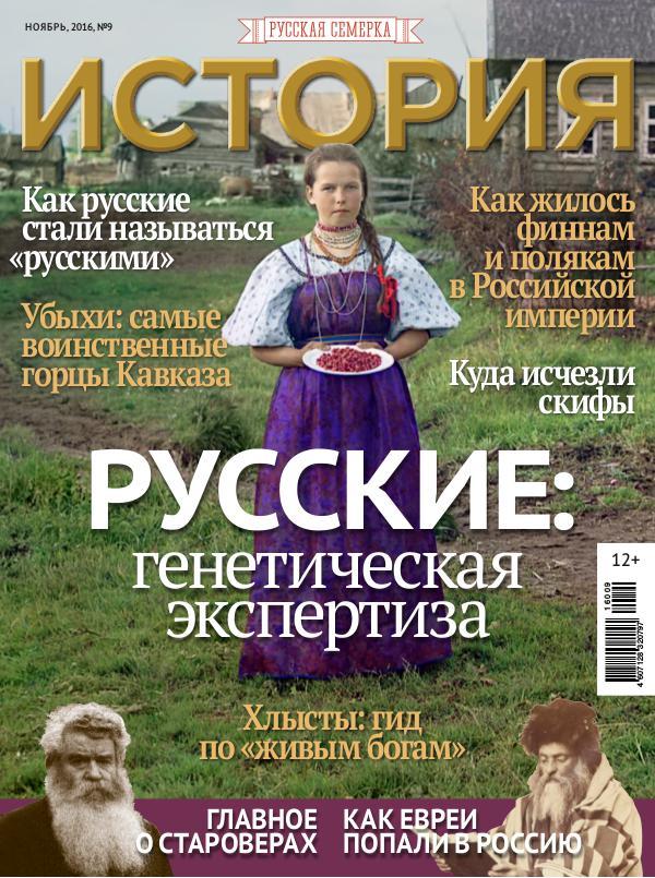 """Журнал """"История от """"Русской Семерки"""", №9, 2016"""