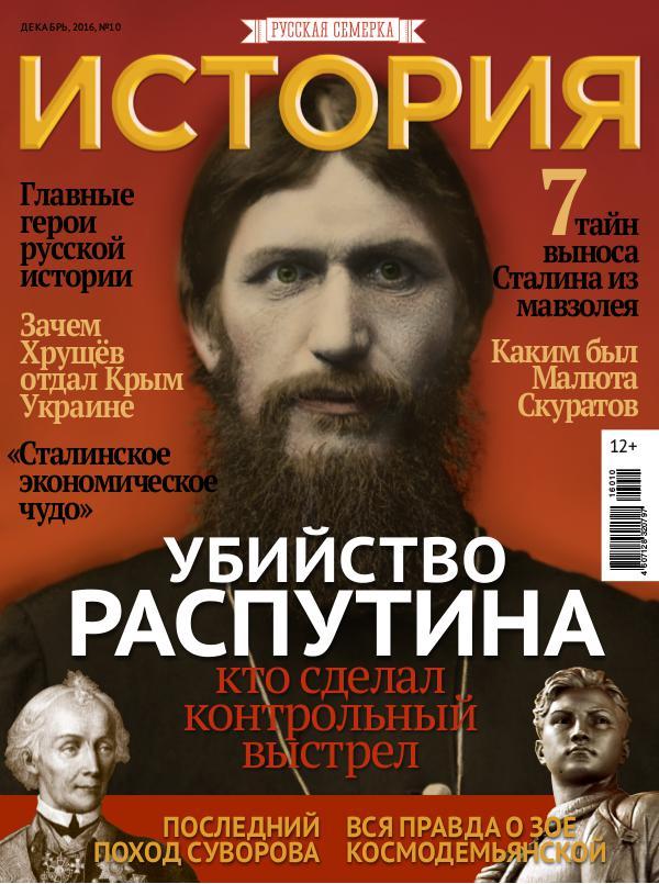"""Журнал """"История от """"Русской Семерки"""", №10, 2016"""
