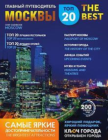 Путеводитель Москва 2017