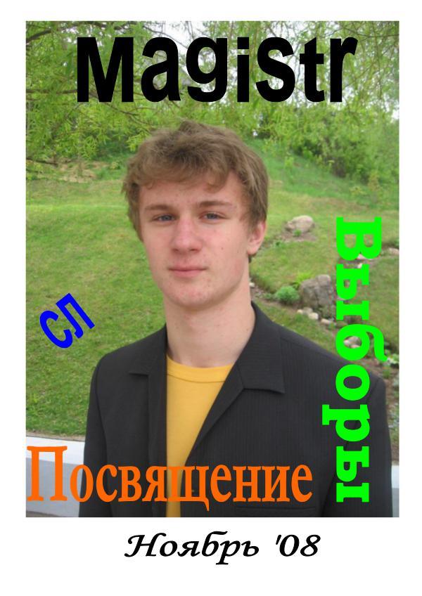 Магистр 2008 (ноябрь) 1