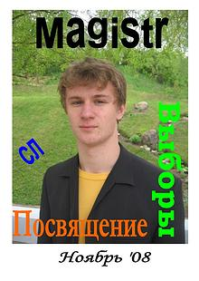 Магистр 2008 (ноябрь)