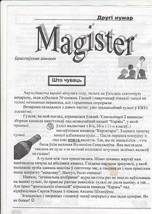 Магистр 2008 (май)