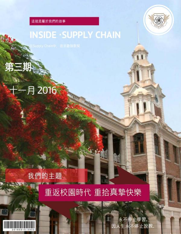 Inside Chain III (Chinese Version) III