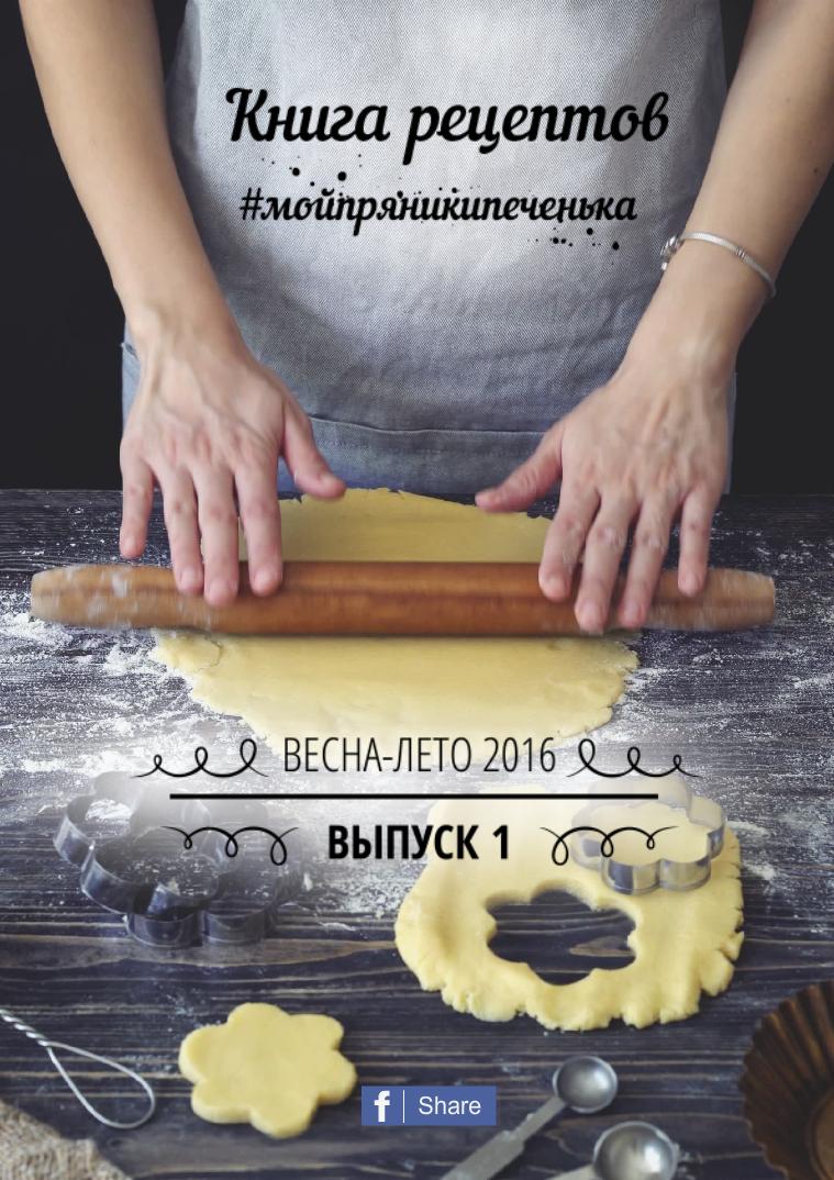 Выпуск № 1, Весна - Лето 2016