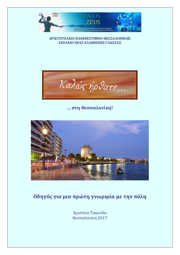 Welcome Guide for Adult Refugees School of Modern Greek Language Welcome Guide for the Adult Refugees by the School