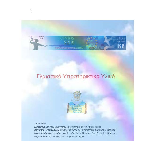 Γλωσσικό Υποστηρικτικό Υλικό Πανεπιστημίου Δυτικής Μακεδονίας Γλωσσικό Υποστηρικτικό Υλικό Πανεπιστημίου Δυτ