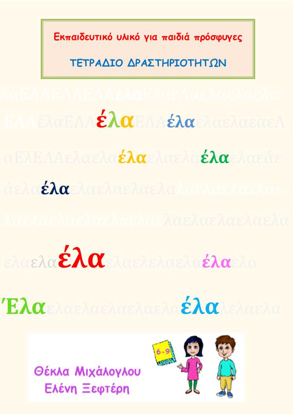 Educational Support Material for the Teachers of the Aristotle Uni. Activity_Book_1