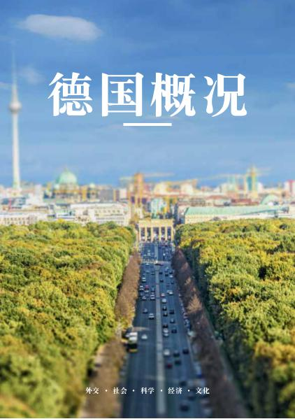 Facts about Germany 2015 Chinese Version 2015