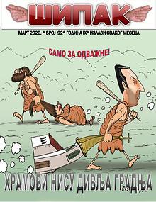 """Časopis za humor i satiru """"Šipak"""""""
