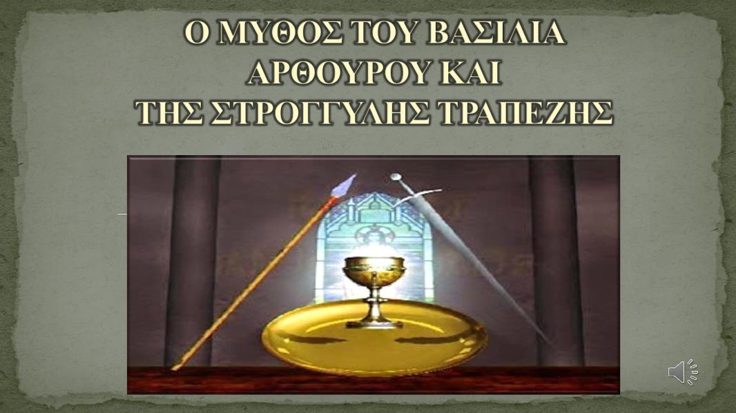 Ιλίου Λύκειον Ο μύθος του βασιλιά Αρθούρου, Θανάσης Μακρής