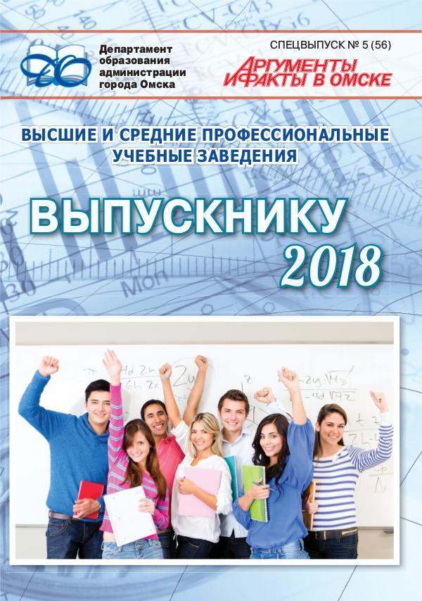 Выпускнику Выпускнику-2018