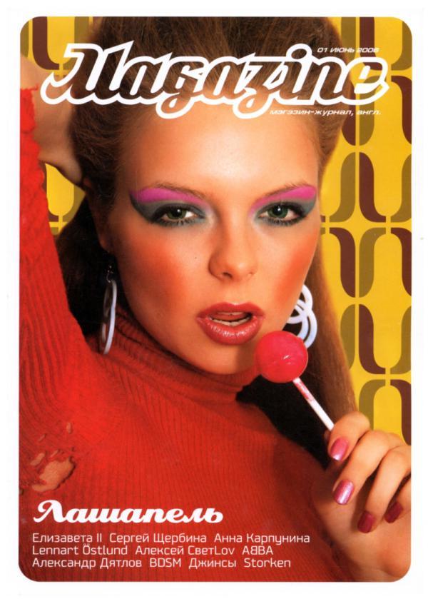 Magazine Июнь 2006