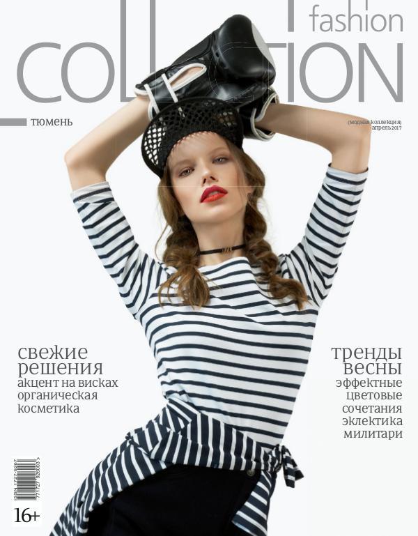 Fashion Collection Тюмень Fashion Collection Тюмень апрель 2017