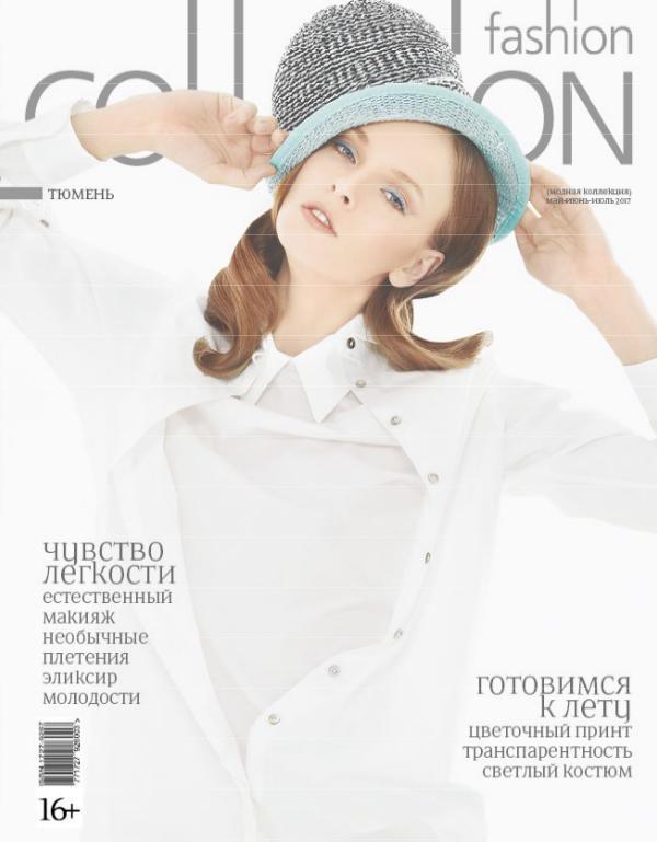 Fashion Collection Тюмень Выпуск 63