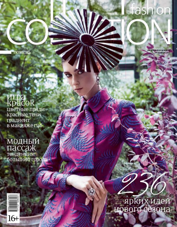 Fashion Collection Тюмень Сентябрь 2017