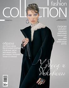 Fashion Collection Тюмень