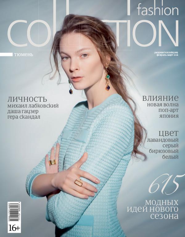 Fashion Collection Тюмень Выпуск 68 Февраль-Март